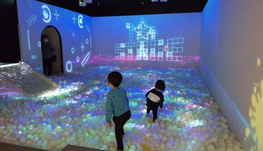 【光と音のデジタルボールプール】「アウトレット北陸小矢部(富山県)」内にある子供の遊び場!幻想的な雰囲気が楽しめる