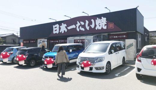 【日本一たい焼き】高岡市戸出にある人気たい焼き店でテイクアウトしてきた体験談!【富山県】