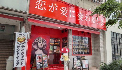 【恋が愛に変わるとき】富山市にある有名高級食パン店でサンドイッチをテイクアウト→街中ピクニックした体験談!