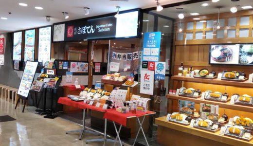 【さぼてん マリエ富山店】外はサクサク、中は柔らかなとんかつが食べられるレストランで子供とお子様ランチを食べてきた体験談!