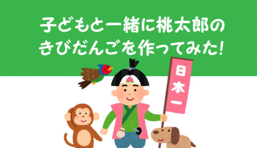 【簡単!子供とできる!】桃太郎のきびだんごの作り方!【雨の日の家での過ごし方】