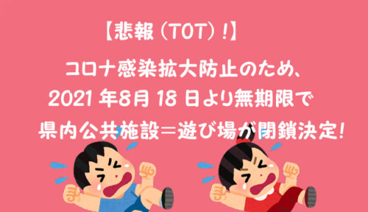 【2012年9月11日更新】8月18日より富山県の公共施設が当面閉鎖へ!閉館になる主要な子連れ向け施設をまとめました