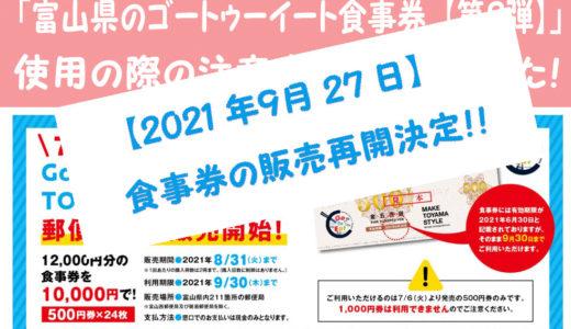 【2021年9月27日より富山県のゴートゥーイート食事券の再販が決定!】販売期間&使用期限が延長されました!