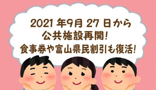 2021年9月27日(月)より公共施設が再開!食事券や富山県民割引も再開!
