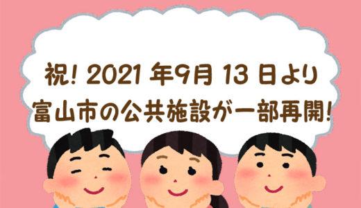 【2021年9月13日追記】【祝!2021年9月13日より富山市の公共施設が一部再開!】再開しても使用制限があるので要チェック!