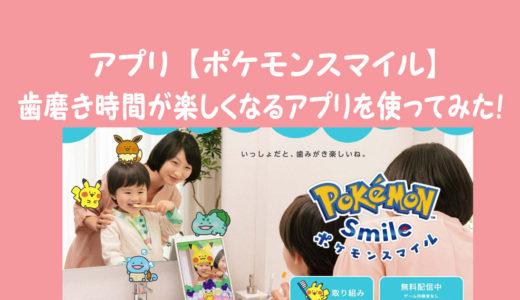 アプリ【ポケモンスマイル】毎日の歯磨き時間が楽しくなるアプリを使ってみた体験談!歯磨きを嫌がる子におすすめ!